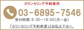 カウンセリング予約専用 03-6895-7546 受付時間:8:30〜18:00(月〜金)「カウンセリング希望」とお伝え下さい。